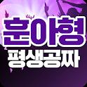 훈아형 영상평생공짜 - 베스트 트로트 무료 감상모음 icon