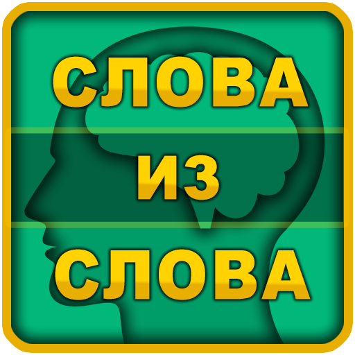 Слова из слова file APK for Gaming PC/PS3/PS4 Smart TV
