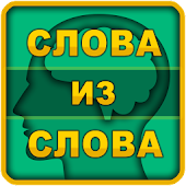 Слова из слова APK download