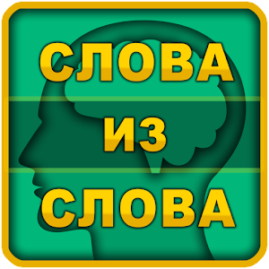 Слова из слова for PC and MAC