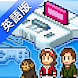Game Dev Story - Androidアプリ