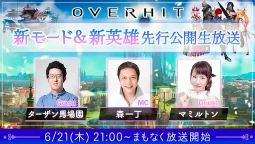生放送(6/21)のユーザーの感想まとめ【OVERHIT】