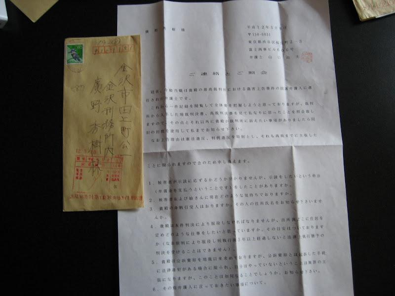 Photo: 平成12年12月24日付_弁護人選任に関する通知及び照会書.jpg