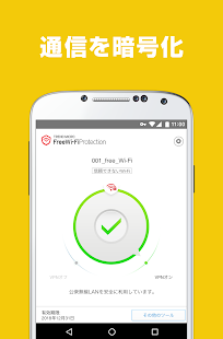 Public WiFi Protection- screenshot thumbnail