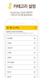 알바천국 꿀알바 - screenshot thumbnail