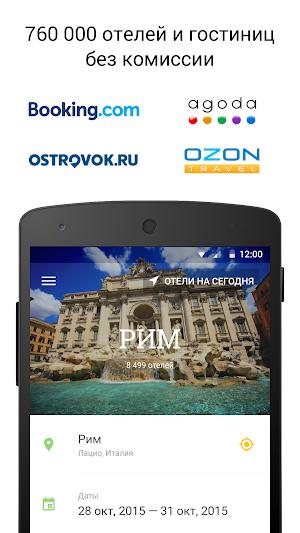 Hotellook — поиск отелей 1.0.34   app screenshot