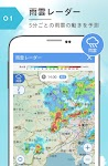 screenshot of Yahoo!天気 - 雨雲や台風の接近がわかる気象レーダー搭載の天気予報アプリ