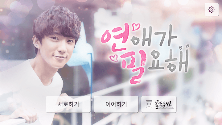 This New Korean App Allows You To Go On A Virtual Date With