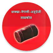 Yakkha Dictionary