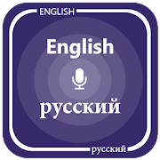 Russian to English Translator and Dictionary