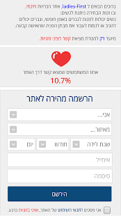 ‫הכרויות - ladies-first‬‎- screenshot thumbnail