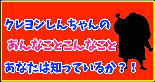 マニアック検定forクレヨンしんちゃん