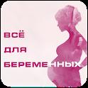 Будущая мама Беременность(RUS) icon