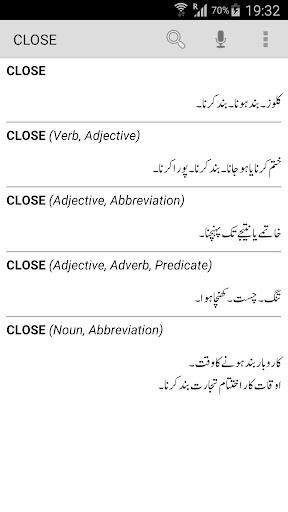 English to Urdu Dictionary