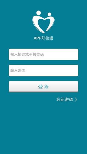 App好校通 screenshot 9