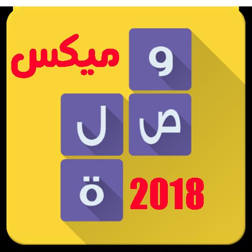 وصلة ميكس 2018 wasla mix