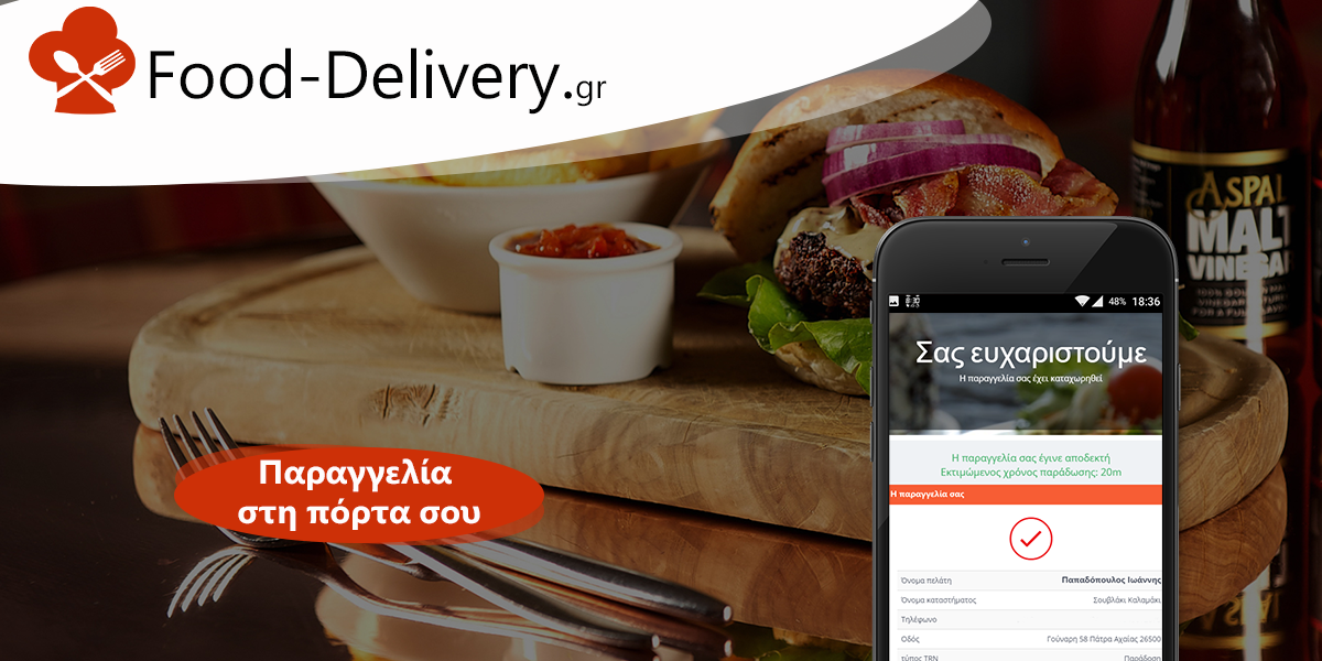 Food-Delivery.gr- screenshot