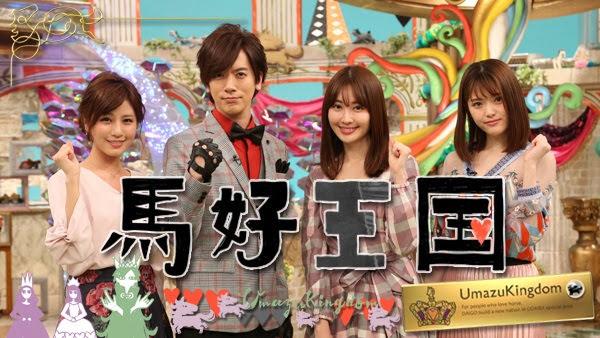 (TV-Variety)(720p) 馬好王国~UmazuKingdom~ 180811