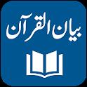 Bayan ul Quran - Tafseer - Dr. Israr Ahmed icon