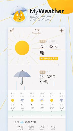 我的天氣 · MyWeather