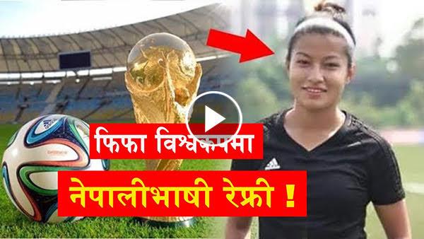 Reshmi Thapa Chhetri | FIFA Referee
