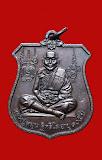 เหรียญนารายณ์ทรงครุฑ หลวงปู่หมุน