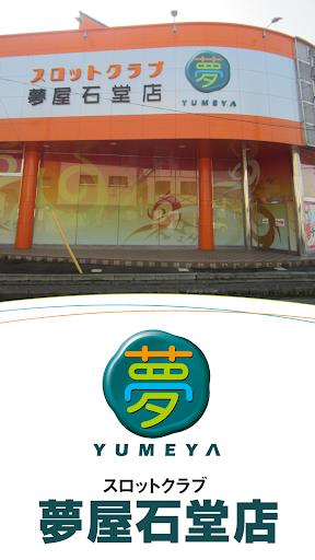 スロットクラブ夢屋 石堂店
