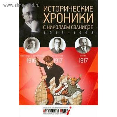 Исторические хроники с Николаем Сванидзе. 1916-1917. Выпуск №2. Сванидзе М.