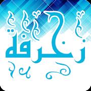 App زَخْرُفَهْ - أسماء يقبلها الفيسبوك ومنشورات APK for Windows Phone