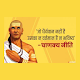 चाणक्य नीति - Chanakya Niti Download for PC Windows 10/8/7