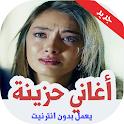 اغاني حزينة بدون نت 2019 icon