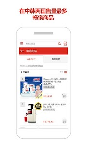 乐天网购 - LOTTE.com screenshot 5