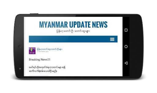 Myanmar Update News|玩新聞App免費|玩APPs