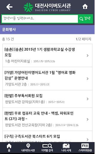 대전 사이버도서관 : 대전, 한밭도서관 app (apk) free download for Android/PC/Windows screenshot