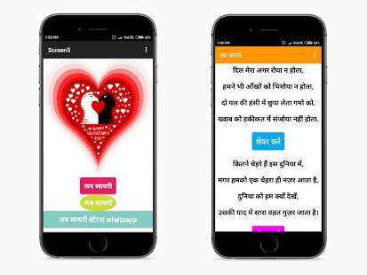 Valentine Day sayari hindi for whatsapp 2018 - náhled
