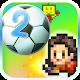 サッカークラブ物語2 (game)