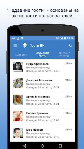Гости для ВК (ВКонтакте) скачать на планшет Андроид