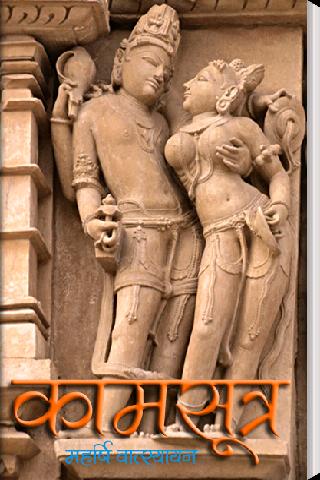 Book font hindi kamasutra in