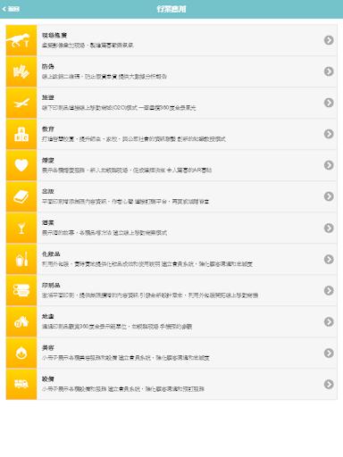 【免費生活App】魔介 ar-APP點子