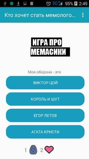 Кто хочет стать мемологом? screenshot