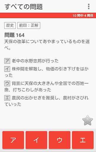 u9ad8u6821u5165u8a66u30fbu53d7u9a13u5bfeu7b56u554fu984cu96c6uff5eu793eu4f1auff5eu30102018u5e74u5ea6u7248u3011 1.5.1 Windows u7528 2