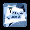 شرطة الاطفال 2030 icon