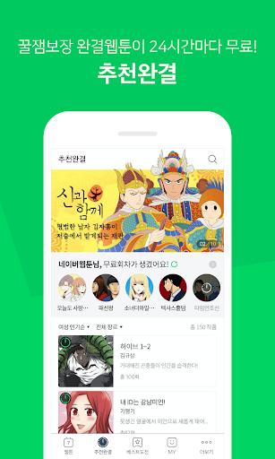 ub124uc774ubc84 uc6f9ud230 - Naver Webtoon 1.26.1 Screenshots 3