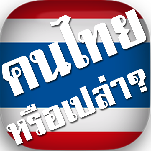 คนไทยหรือเปล่า? สะกดคำภาษาไทย
