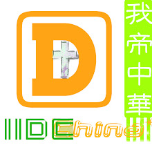 Photo: logo of family site IIDChina, visit it http://iidchina.be21zh.org or http://facebook.com/IIDChina or http://hexun.com/iidchina