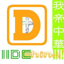 Photo: logo of family site IIDChina, visit it http://iidchina.be21zh.org or http://facebook.com/IIDChina or http://hexun.com/iidchina
