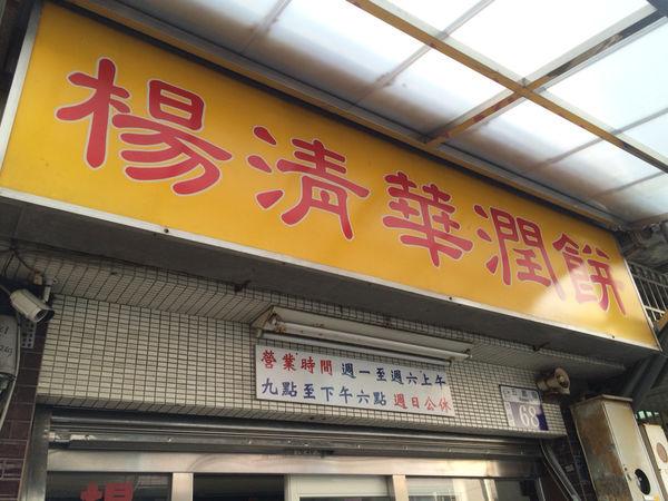 楊清華潤餅