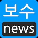 보수언론 - 보수신문 모음