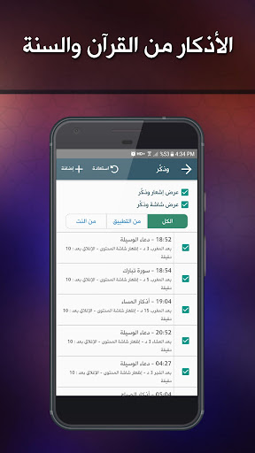 AlAwail Prayer Times - Assalatu Noor (Free) 1.3.0.5 Screenshots 3