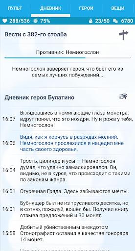 u0413u043eu0434u0432u0438u043bu043bu044c 7.4.2 screenshots 1